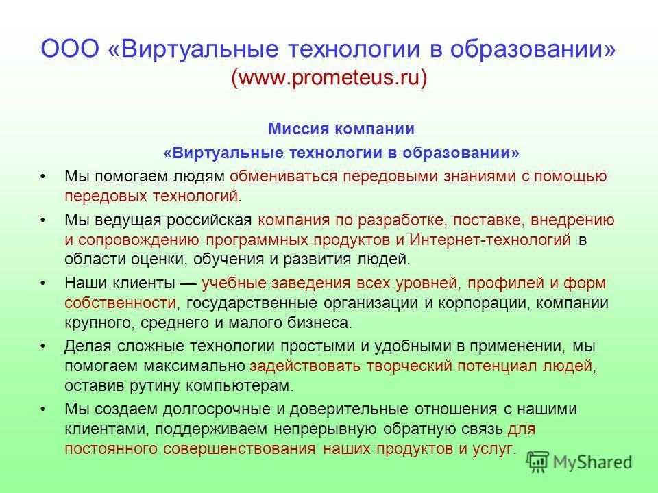 ООО «Виртуальные технологии в образовании» (www.prometeus.ru) Миссия компании «Виртуальные технологии в образовании» Мы помогаем людям обмениваться передовыми знаниями с помощью передовых технологий. Мы ведущая российская компания по разработке, пост