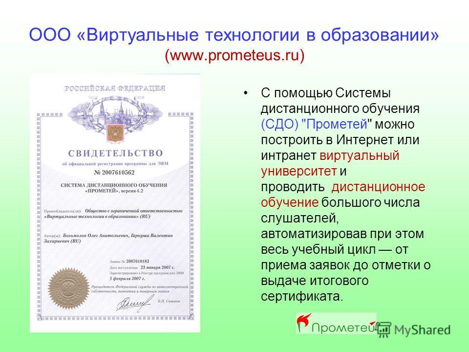 ООО «Виртуальные технологии в образовании» (www.prometeus.ru) С помощью Системы дистанционного обучения (СДО)