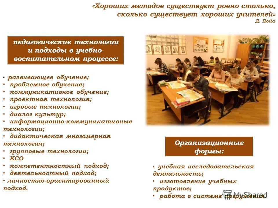 «Хороших методов существует ровно столько, сколько существует хороших учителей» Д. Пойа развивающее обучение; проблемное обучение; коммуникативное обучение; проектная технология; игровые технологии; диалог культур; информационно-коммуникативные техно