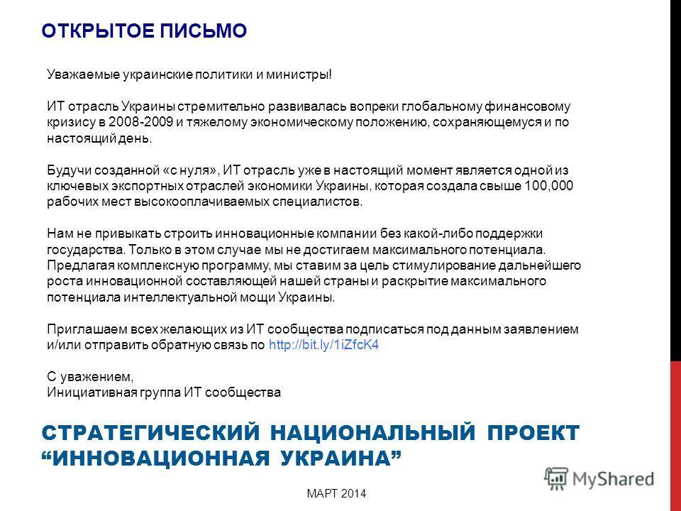 СТРАТЕГИЧЕСКИЙ НАЦИОНАЛЬНЫЙ ПРОЕКТ ИННОВАЦИОННАЯ УКРАИНА МАРТ 2014 ОТКРЫТОЕ ПИСЬМО Уважаемые украинские политики и министры! ИТ отрасль Украины стремительно развивалась вопреки глобальному финансовому кризису в 2008-2009 и тяжелому экономическому пол
