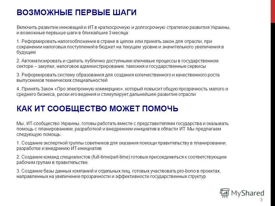 ВОЗМОЖНЫЕ ПЕРВЫЕ ШАГИ Включить развитие инноваций и ИТ в краткосрочную и долгосрочную стратегию развития Украины, и возможные первыше шаги в ближайшие 3 месяца: 1. Реформировать налогообложение в стране в целом или принять закон для отрасли, при сохр