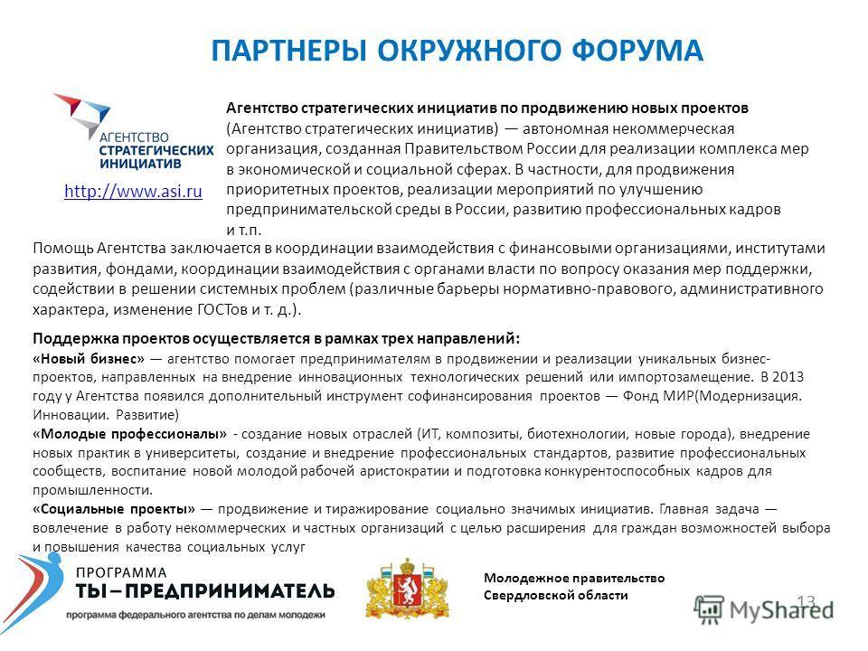 ПАРТНЕРЫ ОКРУЖНОГО ФОРУМА 13 http://www.asi.ru Агентство стратегических инициатив по продвижению новых проектов (Агентство стратегических инициатив) автономная некоммерческая организация, созданная Правительством России для реализации комплекса мер в