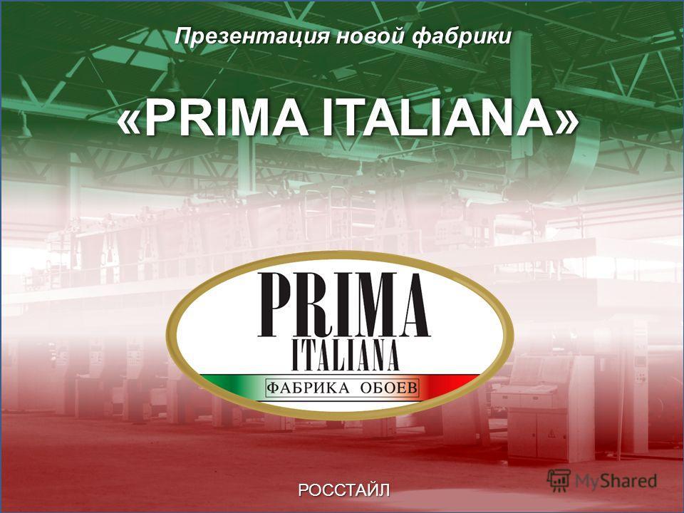 Презентация новой фабрики «PRIMA ITALIANA» Презентация новой фабрики «PRIMA ITALIANA» РОССТАЙЛ РОССТАЙЛ