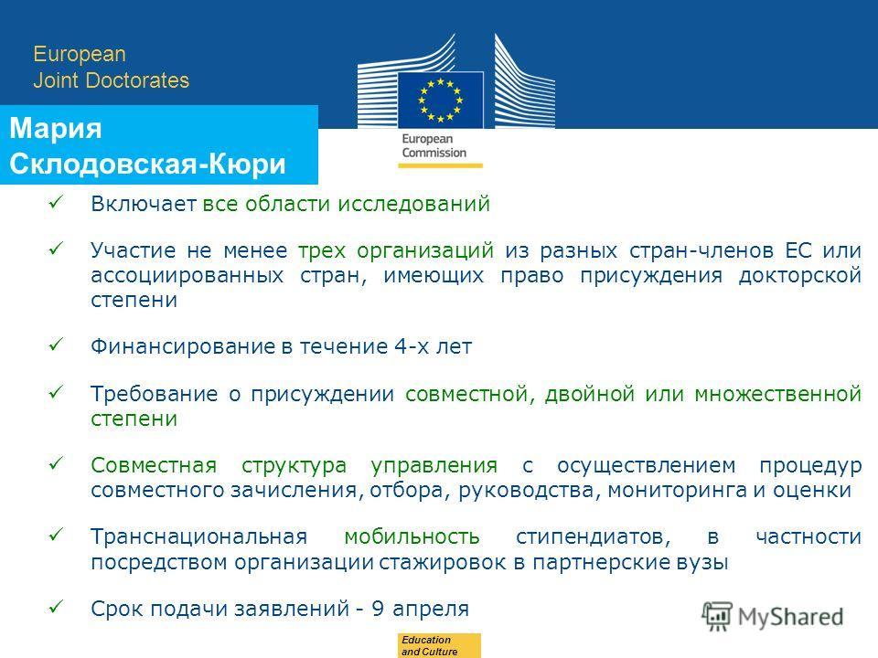 Date: in 12 pts European Joint Doctorates Включает все области исследований Участие не менее трех организаций из разных стран-членов ЕС или ассоциированных стран, имеющих право присуждения докторской степени Финансирование в течение 4-х лет Требовани