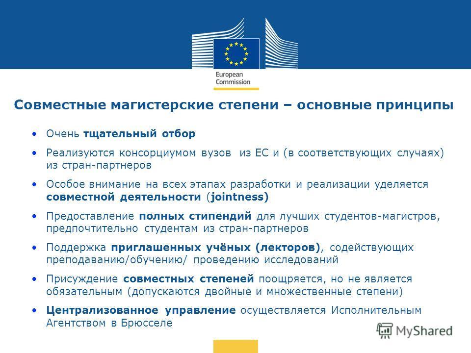 Date: in 12 pts Очень тщательный отбор Реализуются консорциумом вузов из ЕС и (в соответствующих случаях) из стран-партнеров Особое внимание на всех этапах разработки и реализации уделяется совместной деятельности (jointness) Предоставление полных ст