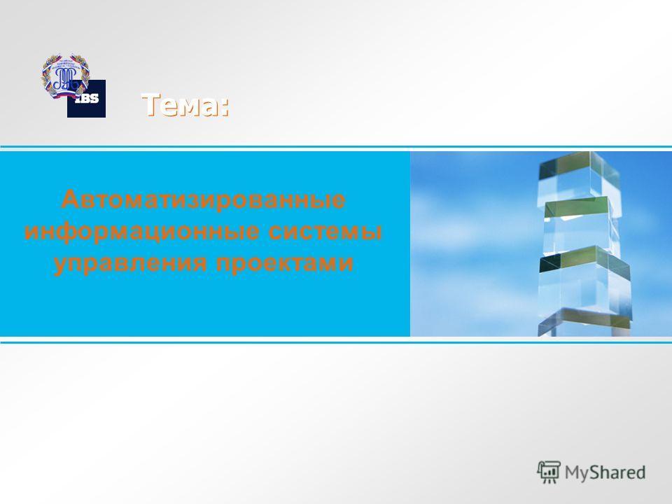 Тема: Автоматизированные информационные системы управления проектами