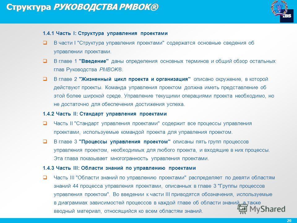 20 Структура РУКОВОДСТВА PMBOK® 1.4.1 Часть I: Структура управления проектами В части I