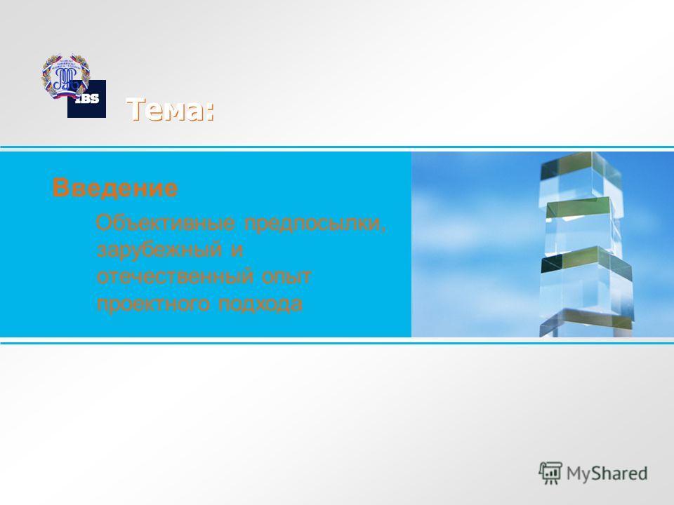 Тема: Введение Объективные предпосылки, зарубежный и отечественный опыт проектного подхода