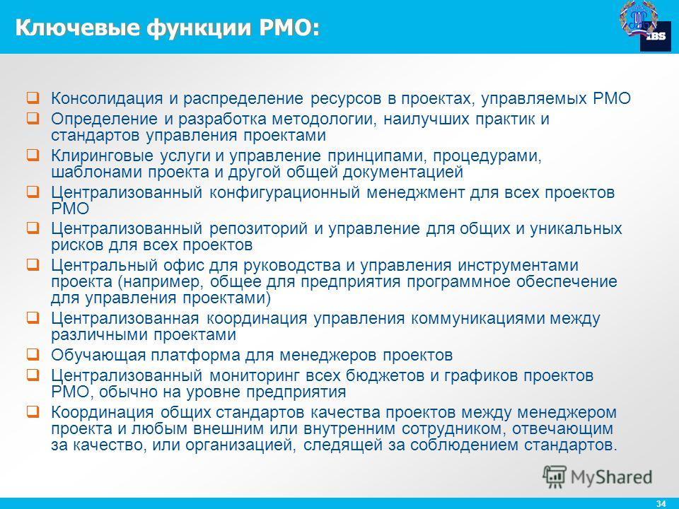 34 Ключевые функции PMO: Консолидация и распределение ресурсов в проектах, управляемых PMO Определение и разработка методологии, наилучших практик и стандартов управления проектами Клиринговые услуги и управление принципами, процедурами, шаблонами пр