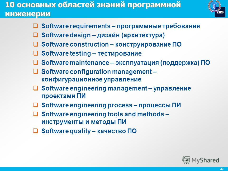 44 10 основных областей знаний программной инженерии Software requirements – программные требования Software design – дизайн (архитектура) Software construction – конструирование ПО Software testing – тестирование Software maintenance – эксплуатация