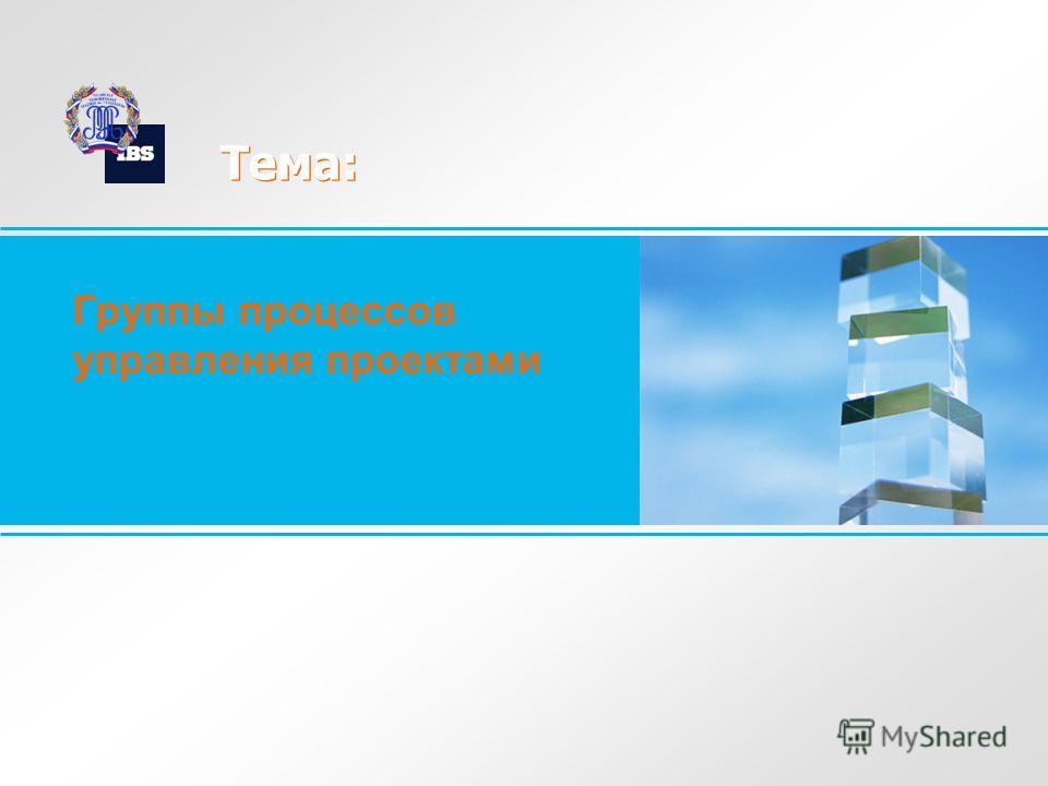 Тема: Группы процессов управления проектами