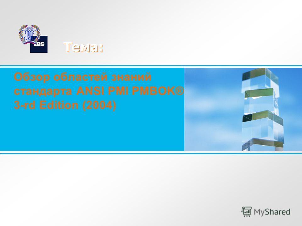 Тема: Обзор областей знаний стандарта ANSI PMI PMBOK® 3-rd Edition (2004)