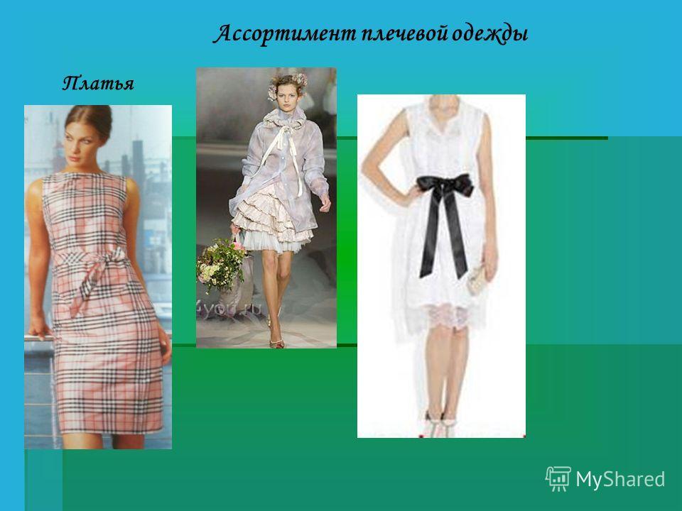Ассортимент плечевой одежды Платья