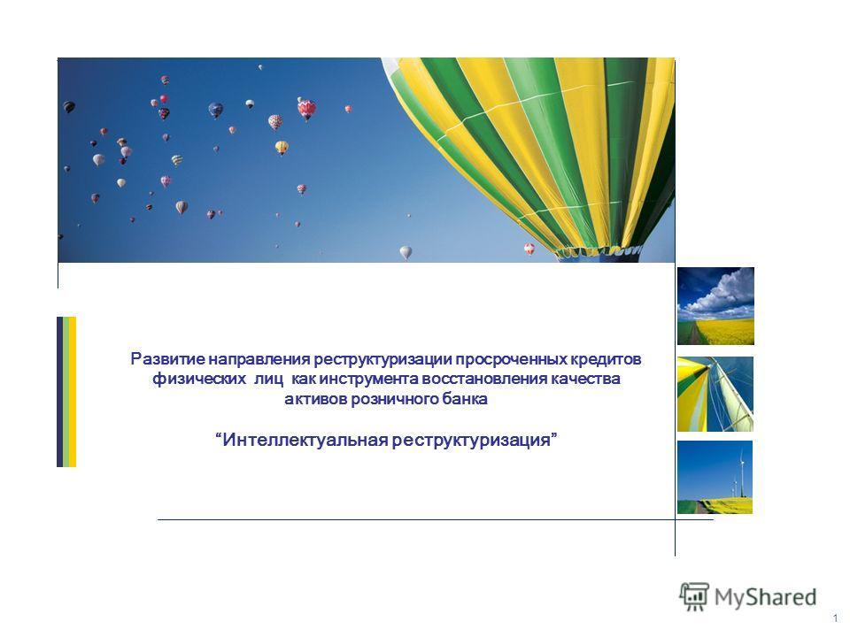 1 Развитие направления реструктуризации просроченных кредитов физических лиц как инструмента восстановления качества активов розничного банка Интеллектуальная реструктуризация