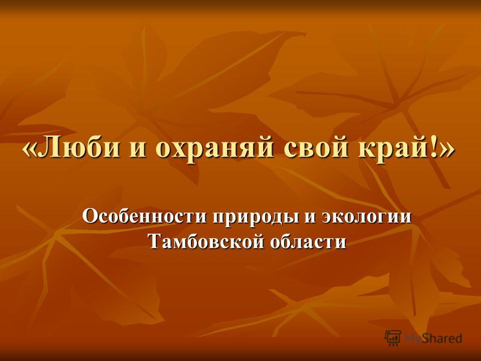 «Люби и охраняй свой край!» Особенности природы и экологии Тамбовской области