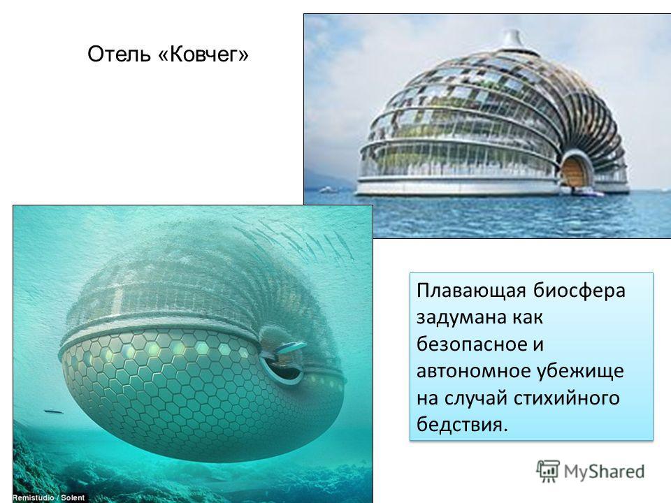 Плавающая биосфера задумана как безопасное и автономное убежище на случай стихийного бедствия. Отель «Ковчег»