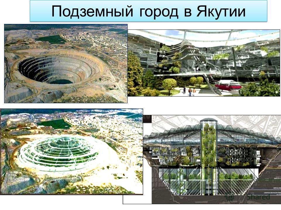 Подземный город в Якутии