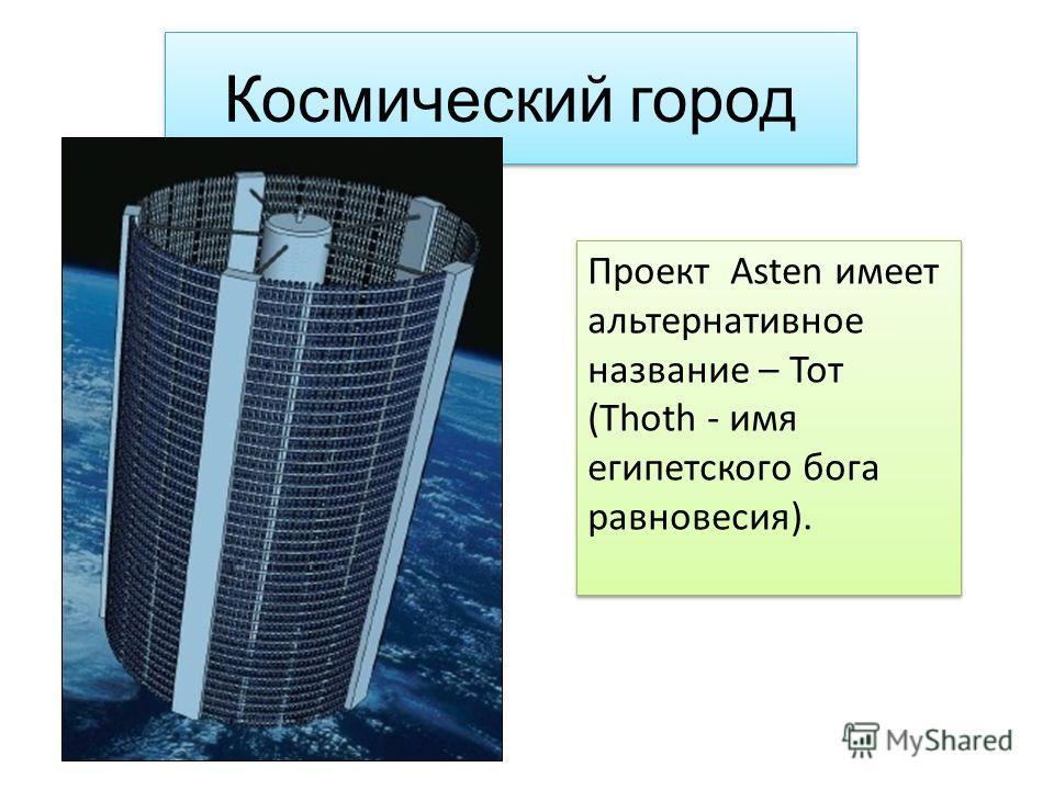 Космический город Проект Asten имеет альтернативное название – Тот (Thoth - имя египетского бога равновесия).