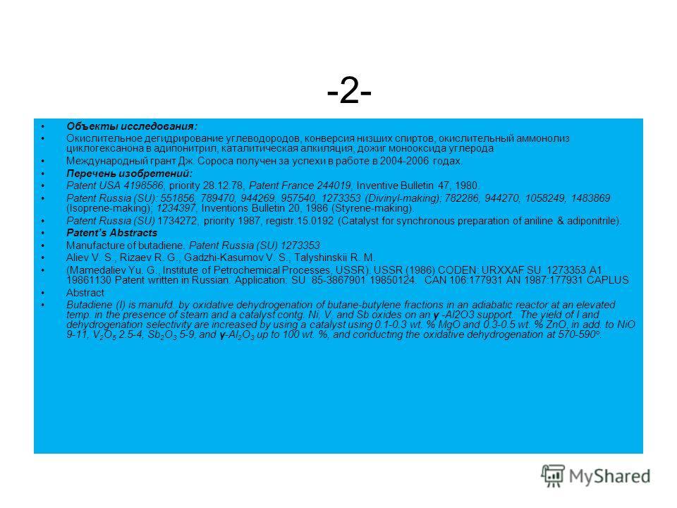 -2- Объекты исследования: Окислительное дегидрирование углеводородов, конверсия низших спиртов, окислительный аммонолиз циклогексанона в адипонитрил, каталитическая алкиляция, дожиг монооксида углерода Международный грант Дж. Сороса получен за успехи