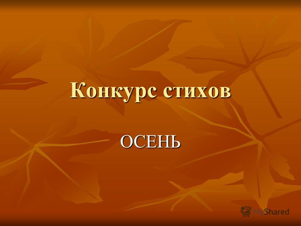 Конкурс стихов ОСЕНЬ