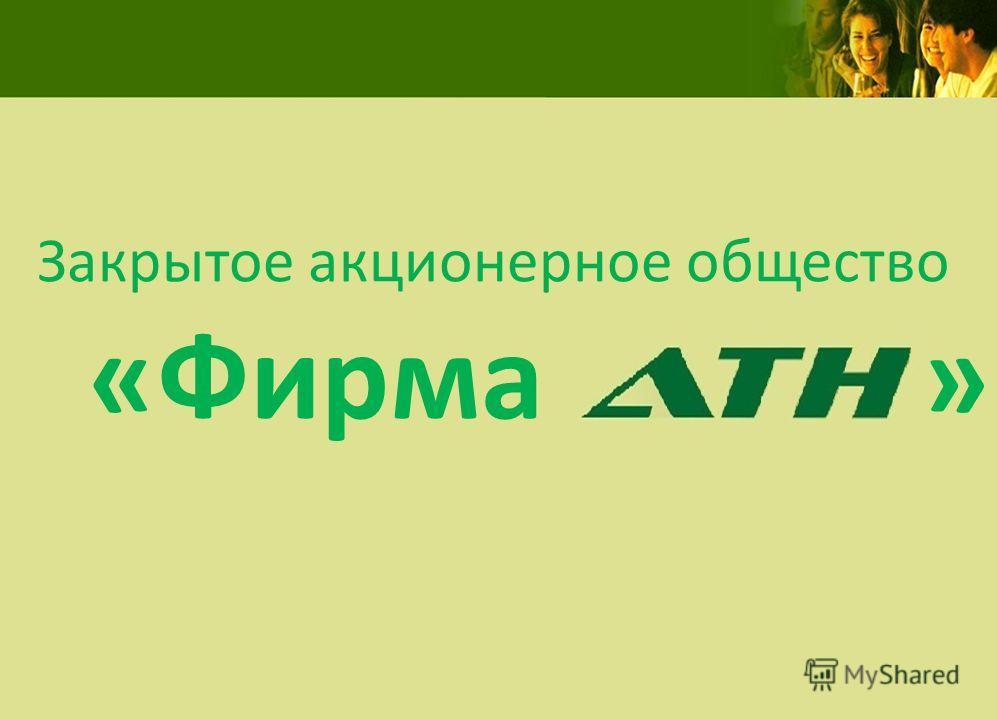 Закрытое акционерное общество «Фирма »