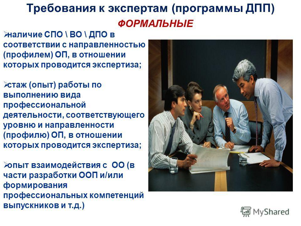 Требования к экспертам (программы ДПП) наличие СПО \ ВО \ ДПО в соответствии с направленностью (профилем) ОП, в отношении которых проводится экспертиза; стаж (опыт) работы по выполнению вида профессиональной деятельности, соответствующего уровню и на