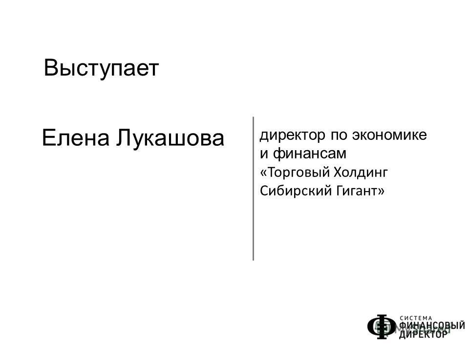 Выступает Елена Лукашова директор по экономике и финансам «Торговый Холдинг Сибирский Гигант» 2