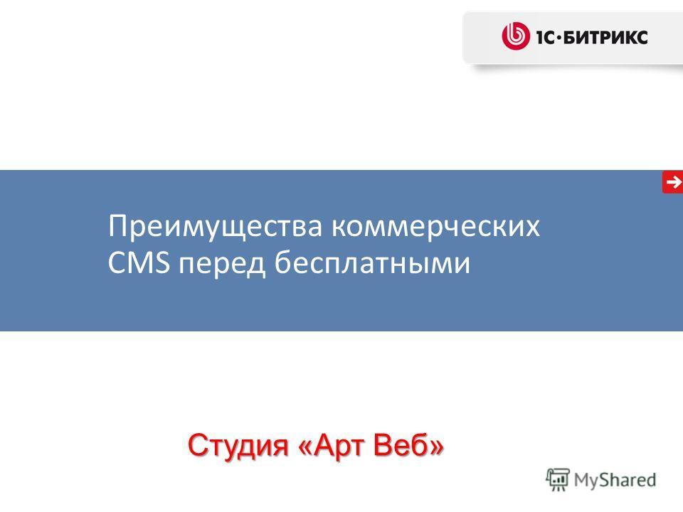 Преимущества коммерческих CMS перед бесплатными Студия «Арт Веб»