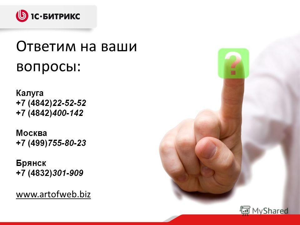Калуга +7 (4842)22-52-52 +7 (4842)400-142 Москва +7 (499)755-80-23 Брянск +7 (4832)301-909 www.artofweb.biz Ответим на ваши вопросы: