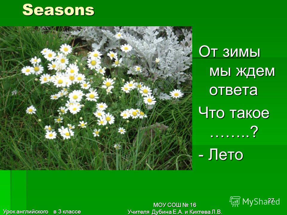 26 Seasons Времена года Урок английского в 3 классе МОУ СОШ 16 Учителя Дубина Е.А. и Киктева Л.В.