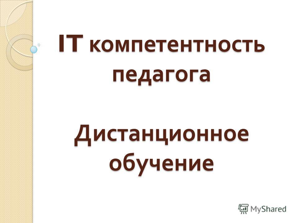 IT компетентность педагога Дистанционное обучение