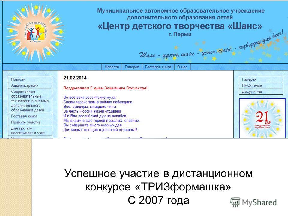 Успешное участие в дистанционном конкурсе «ТРИЗформашка» С 2007 года