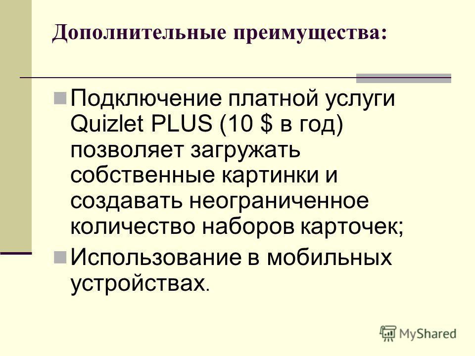 Дополнительные преимущества: Подключение платной услуги Quizlet PLUS (10 $ в год) позволяет загружать собственные картинки и создавать неограниченное количество наборов карточек; Использование в мобильных устройствах.
