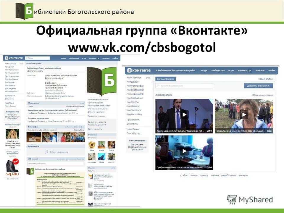 Официальная группа «Вконтакте» www.vk.com/cbsbogotol