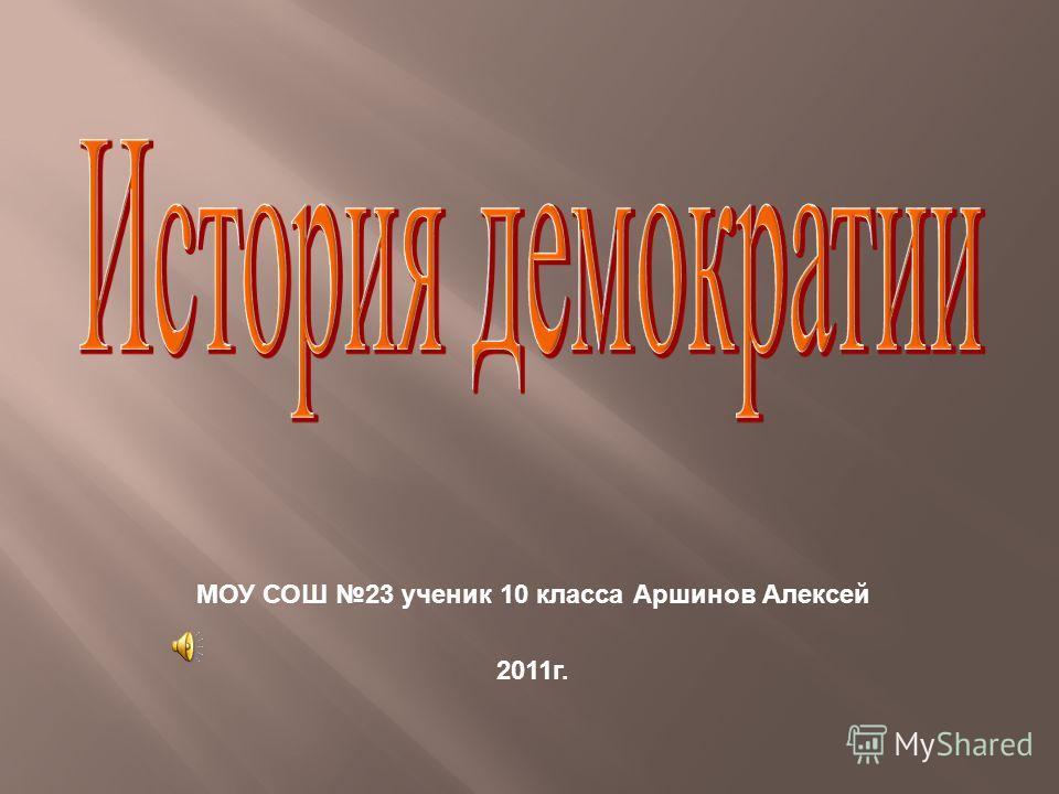 МОУ СОШ 23 ученик 10 класса Аршинов Алексей 2011г.