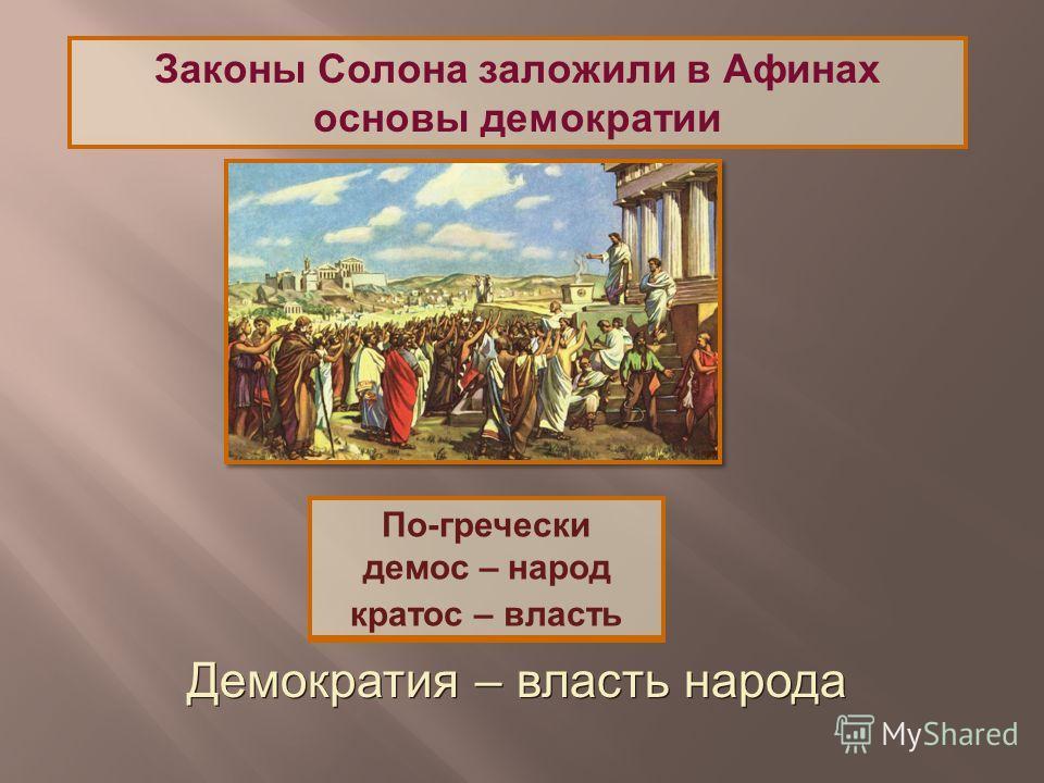 Законы Солона заложили в Афинах основы демократии Демократия – власть народа По-гречески демос – народ кратос – власть