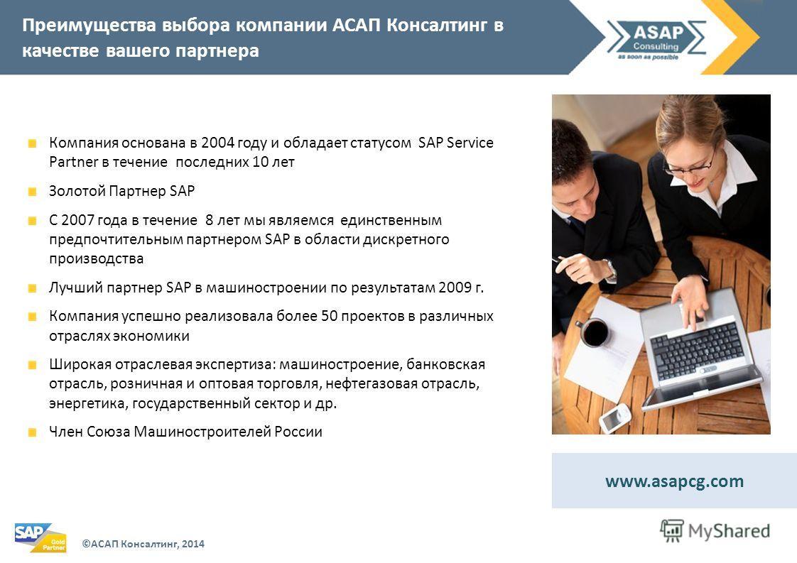 Преимущества выбора компании АСАП Консалтинг в качестве вашего партнера ©АСАП Консалтинг, 2014 Компания основана в 2004 году и обладает статусом SAP Service Partner в течение последних 10 лет Золотой Партнер SAP C 2007 года в течение 8 лет мы являемс