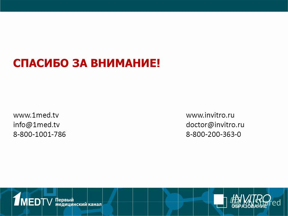 СПАСИБО ЗА ВНИМАНИЕ! www.1med.tvwww.invitro.ru info@1med.tv doctor@invitro.ru 8-800-1001-7868-800-200-363-0