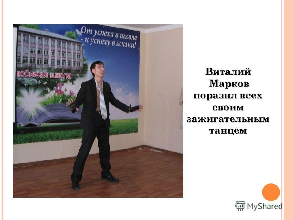 Виталий Марков Марков поразил всех своим зажигательным танцем