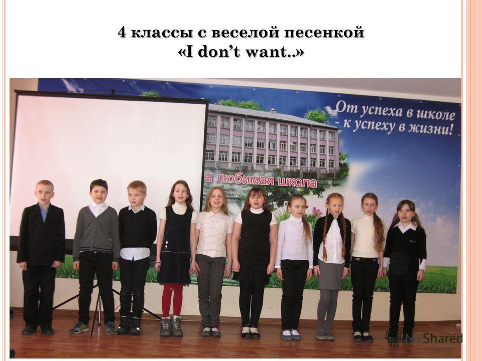 4 классы с веселой песенкой «I dont want..»