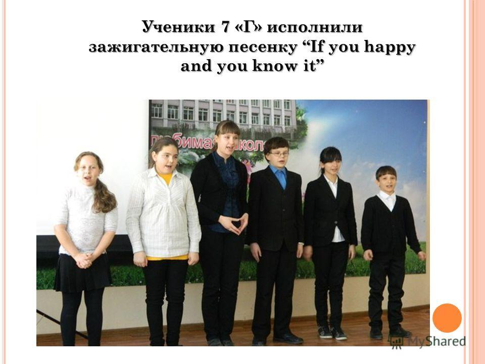 Ученики 7 «Г» исполнили зажигательную песенку If you happy and you know it