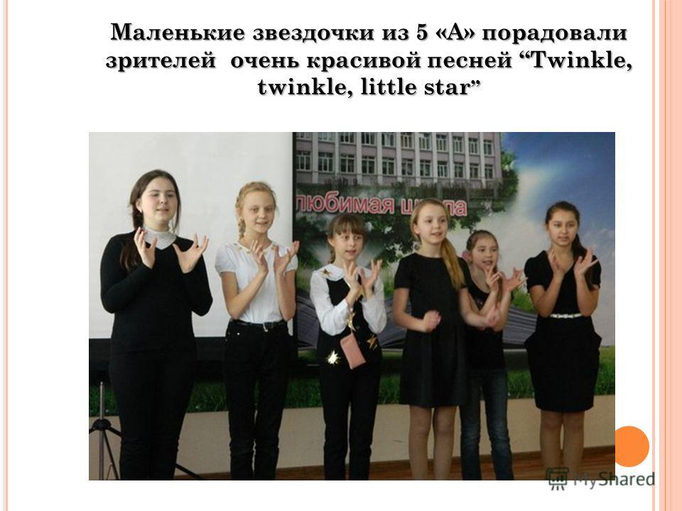 Маленькие звездочки из 5 «А» порадовали зрителей очень красивой песней Twinkle, twinkle, little star Маленькие звездочки из 5 «А» порадовали зрителей очень красивой песней Twinkle, twinkle, little star