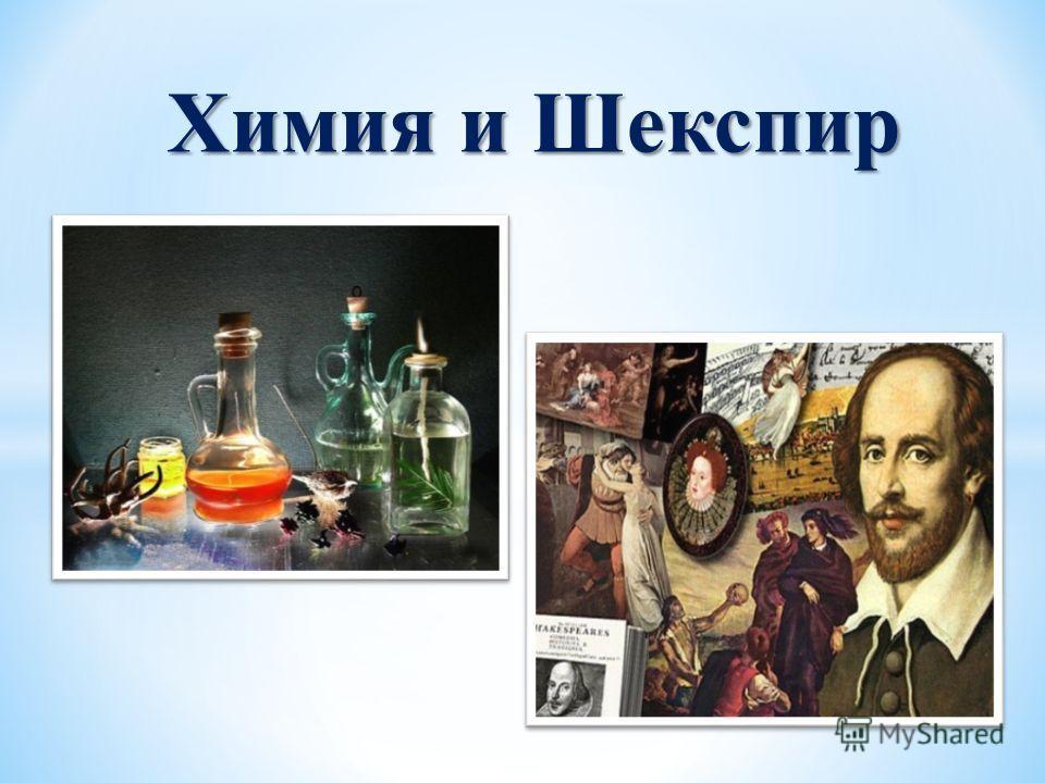 Химия и Шекспир