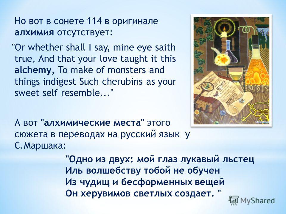Но вот в сонете 114 в оригинале алхимия отсутствует: