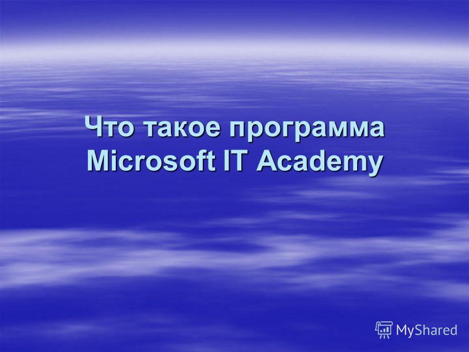 Что такое программа Microsoft IT Academy