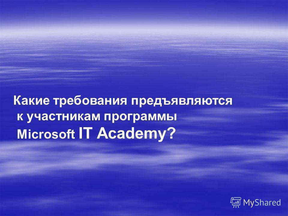 Какие требования предъявляются к участникам программы Microsoft IT Academy?