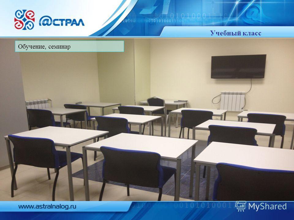 Учебный класс Обучение, семинар