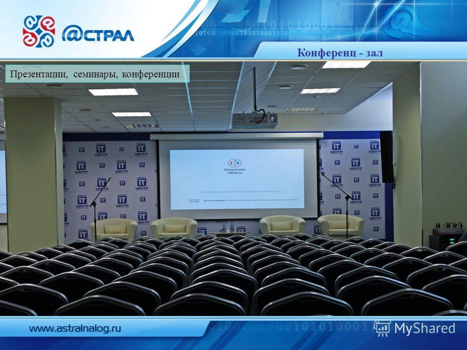 Конференц - зал Презентации, семинары, конференции