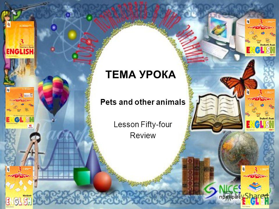 ТЕМА УРОКА Pets and other animals Lesson Fifty-four Review