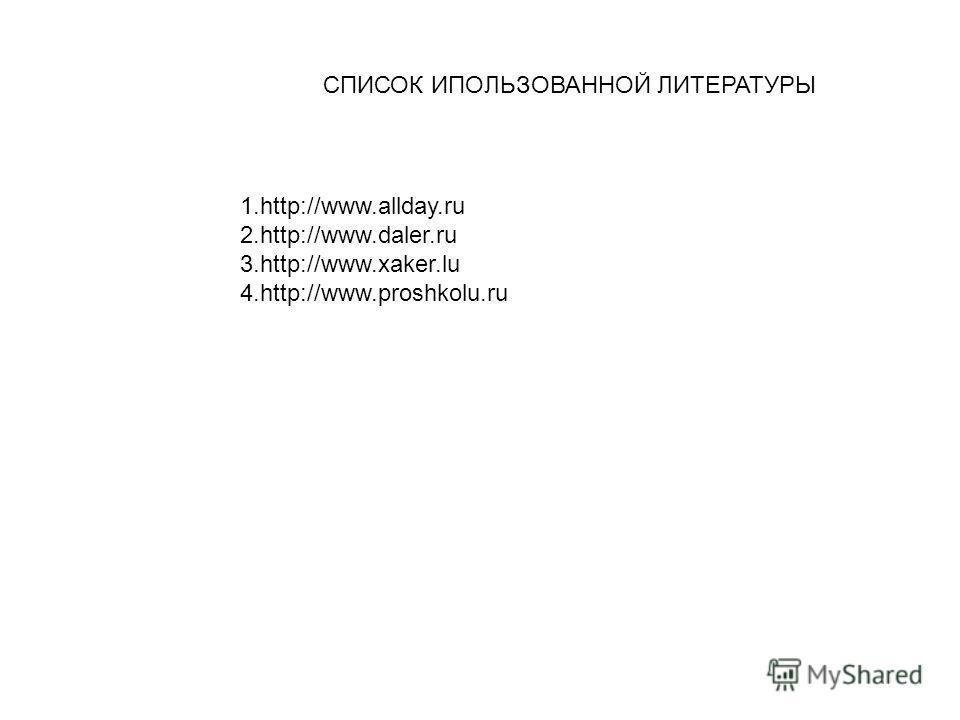 СПИСОК ИПОЛЬЗОВАННОЙ ЛИТЕРАТУРЫ 1.http://www.allday.ru 2.http://www.daler.ru 3.http://www.xaker.lu 4.http://www.proshkolu.ru